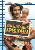 Raising Arizona - wallpapers.