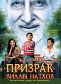 Bhoothnath - wallpapers.