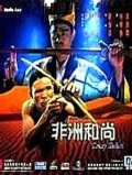 Fei zhou he shang pictures.