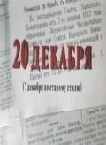20-e dekabrya  (mini-serial) - wallpapers.