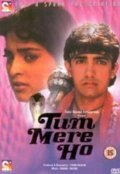 Tum Mere Ho - wallpapers.