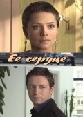 Eyo serdtse - wallpapers.