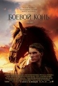 War Horse pictures.