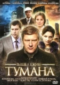 Vyishel yojik iz tumana (mini-serial) pictures.