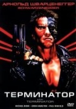 The Terminator - wallpapers.