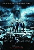 Final Destination 5 - wallpapers.