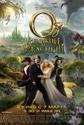 Oz the Great and Powerful pictures.