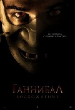 Hannibal Rising pictures.