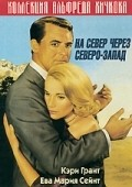 North by Northwest - wallpapers.