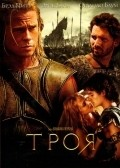 Troy - wallpapers.