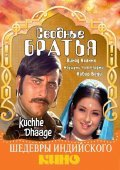 Kuchhe Dhaage - wallpapers.