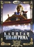 Kapitan «Piligrima» pictures.