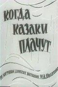 Kogda kazaki plachut - wallpapers.