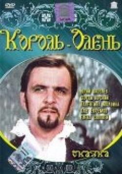 Korol-olen - wallpapers.