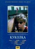 Kukolka - wallpapers.