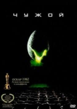 Alien pictures.