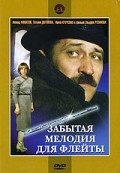 Zabyitaya melodiya dlya fleytyi pictures.