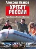 Hrebet Rossii (TV) - wallpapers.