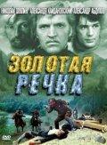 Zolotaya rechka pictures.