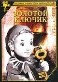 Zolotoy klyuchik - wallpapers.