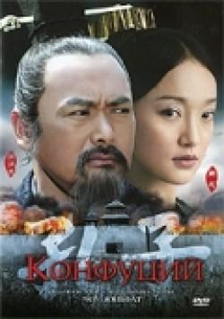 Kong Zi - wallpapers.