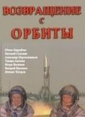 Vozvraschenie s orbityi - wallpapers.