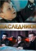 Nasledniki - wallpapers.