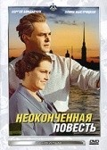 Neokonchennaya povest - wallpapers.