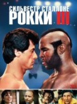 Rocky III pictures.