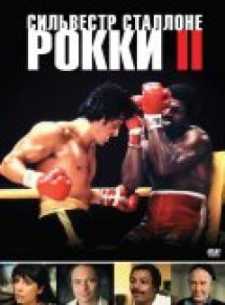 Rocky II pictures.
