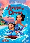 Lilo & Stitch pictures.