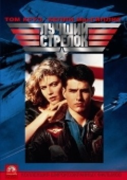 Top Gun - wallpapers.