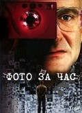 One Hour Photo - wallpapers.
