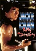 Jackie Chan: My Story pictures.
