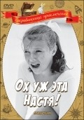 Oh uj eta Nastya! pictures.