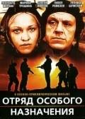 Otryad osobogo naznacheniya pictures.
