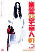 Yurei vs. uchujin 03 - wallpapers.
