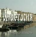 Anastasiya pictures.