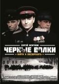 Chernyie volki (serial) - wallpapers.