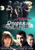 Operejaya vyistrel (serial) - wallpapers.