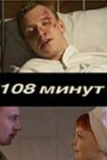 108 minut  (mini-serial) pictures.