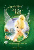 Tinker Bell pictures.