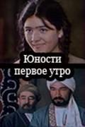 Yunosti pervoe utro (mini-serial) pictures.