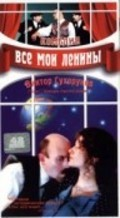 Vse moi Leninyi pictures.