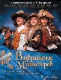 Vozvraschenie mushketerov - wallpapers.