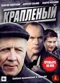 Kraplenyiy (serial) - wallpapers.
