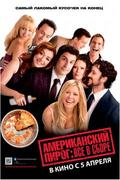 American Reunion pictures.