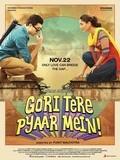 Gori Tere Pyaar Mein pictures.