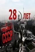 Rojdyonnyie v SSSR: 28 let - wallpapers.
