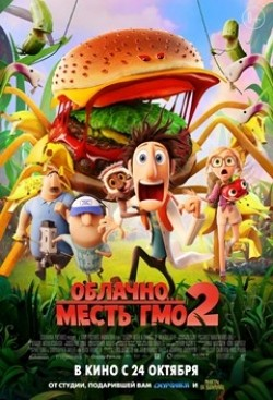 Cloudy with a Chance of Meatballs 2 pictures.